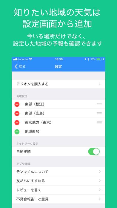 テンキくん ScreenShot2