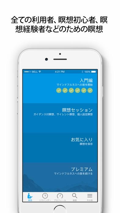 マインドフルネス・アプリスクリーンショット