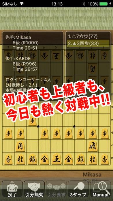 i将棋サロンLiteスクリーンショット3