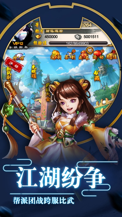 武林侠客Q传 screenshot-3