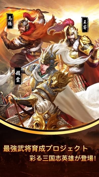 三国志·趙雲英雄伝-お手軽放置系ゲームのおすすめ画像1