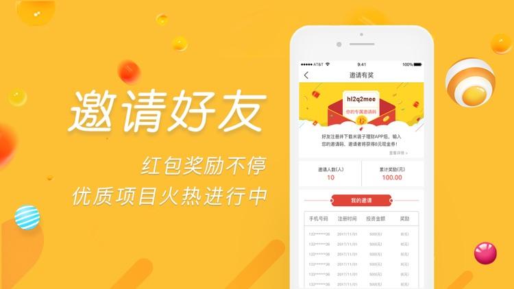 米袋子理财-短期金融投资理财平台 screenshot-3