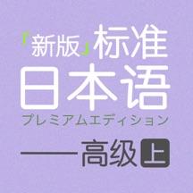 【新版】标准日本语 高级 上