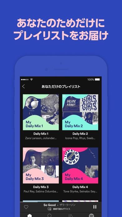 Spotify -音楽ストリーミングサービス ScreenShot3