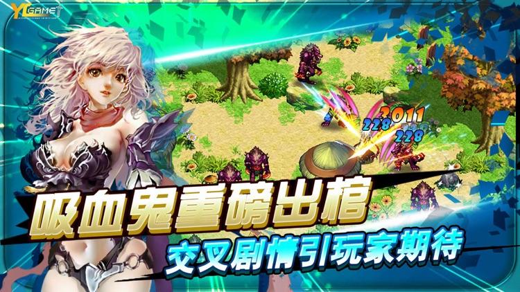 诸神战纪外传-血族国度 screenshot-3