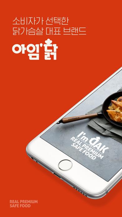 아임닭 - 닭가슴살 대표 브랜드 for Windows