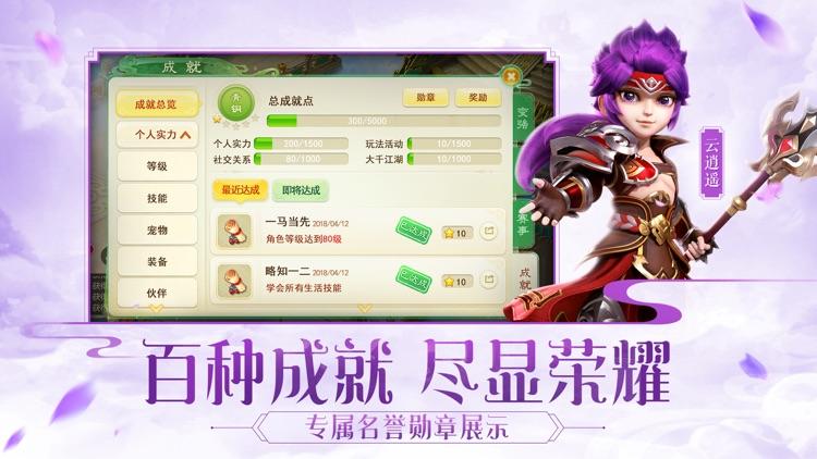 西游女儿国 screenshot-4