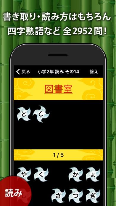 小学生手書き漢字ドリルDXスクリーンショット2