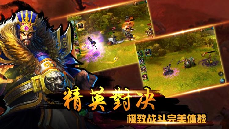 真无双英雄:回合制三国手游 screenshot-3