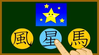 二年生の漢字(22文字版)スクリーンショット2