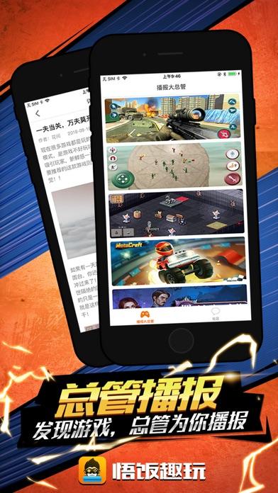 悟饭趣玩 -发现属于你的趣玩游戏屏幕截图2