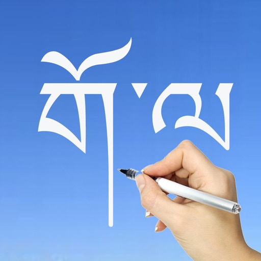 Learn Tibetan Handwriting !