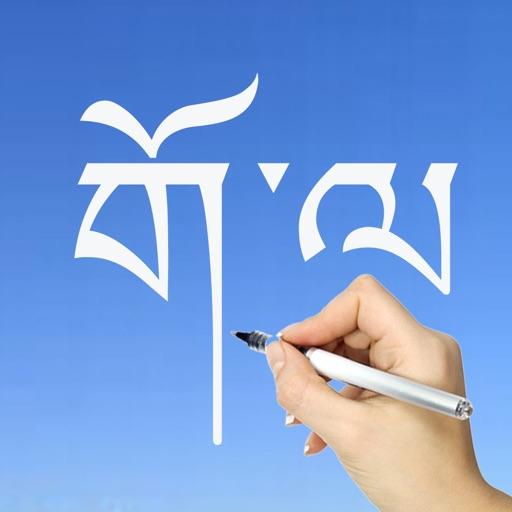 Learn Tibetan Handwriting !