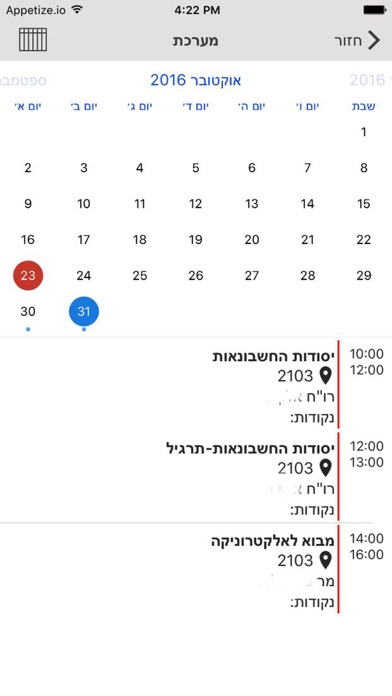 שנקר Screenshot 2