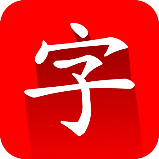 Learn Chinese-Animated stroke order