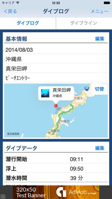ダイビングログ - スキューバダイビングログブックのスクリーンショット2