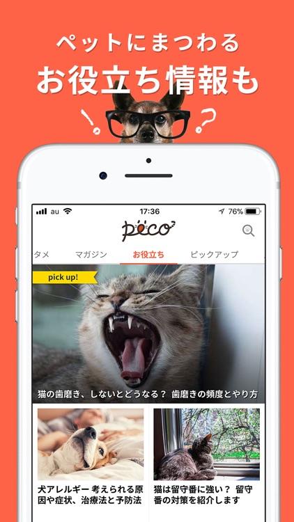 PECO(ペコ):飼い主のための機能充実ペットアプリ screenshot-5