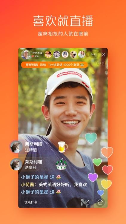 快手-国民短视频平台