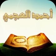 القرآن للشيخ أحمد العجمي