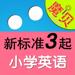 57.外研版新标准小学英语 3起点 - 魔贝点读学习机
