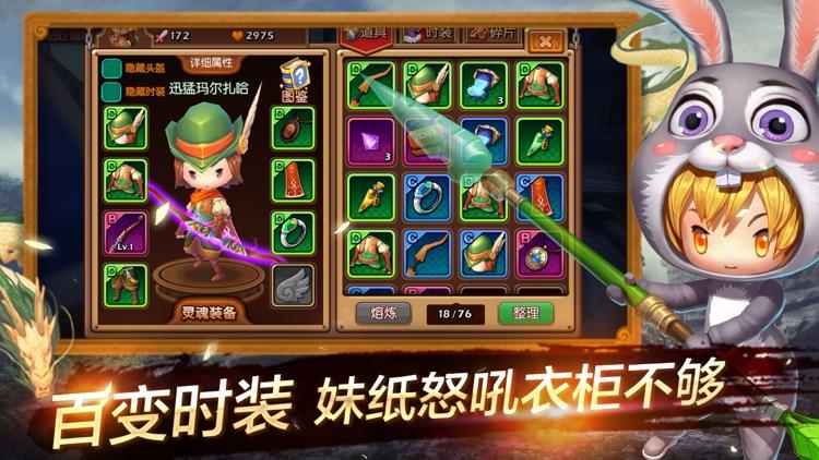 魔龙终结者2-Q版魔法英雄大作战 screenshot-4