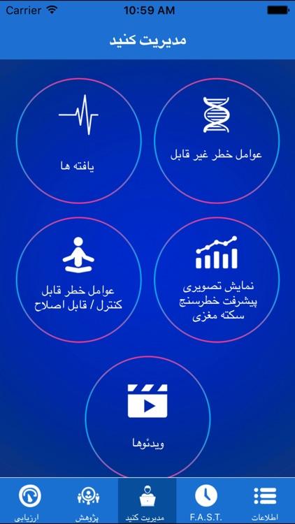 Stroke RiskoMeter Lite - Farsi screenshot-3