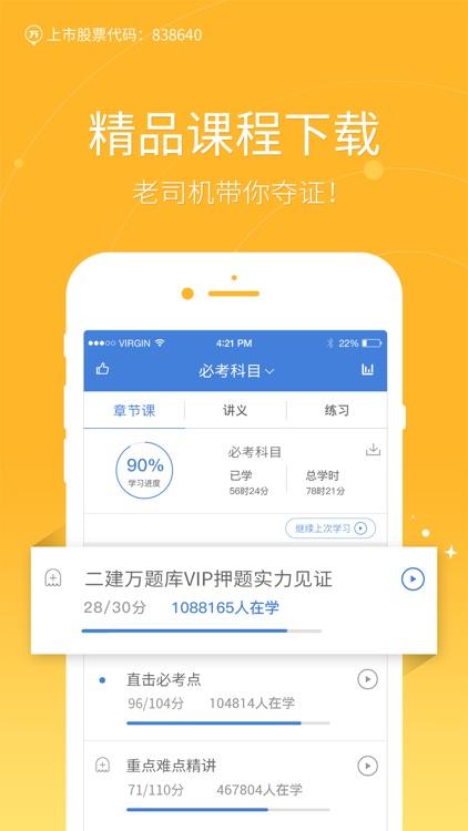 二建万题库-二级建造师考试2017通关大杀器! screenshot-4