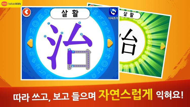마법천자문 한자학습게임 시즌2 screenshot-3