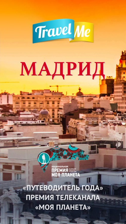 Аудиогид по Мадриду PRO