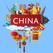 China Travel Guide Offline
