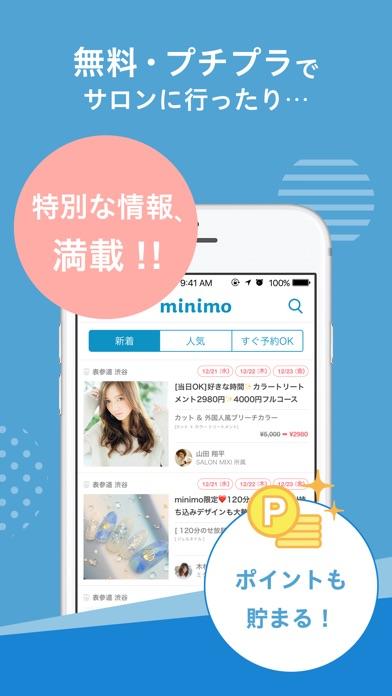 minimo(ミニモ)/サロン予約のスクリーンショット3