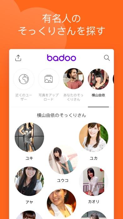 Badoo - 新しい出会い紹介画像5
