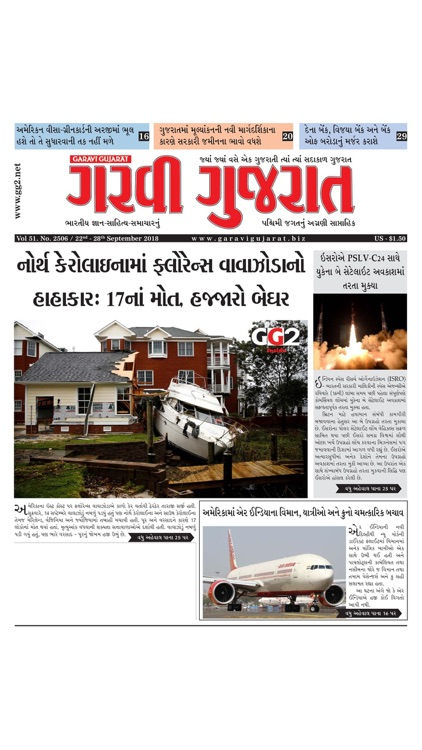 Garavi Gujarat Magazine screenshot-2