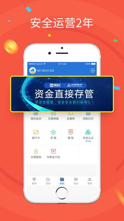 海投汇(升级版)-高收益投资理财平台 screenshot-4