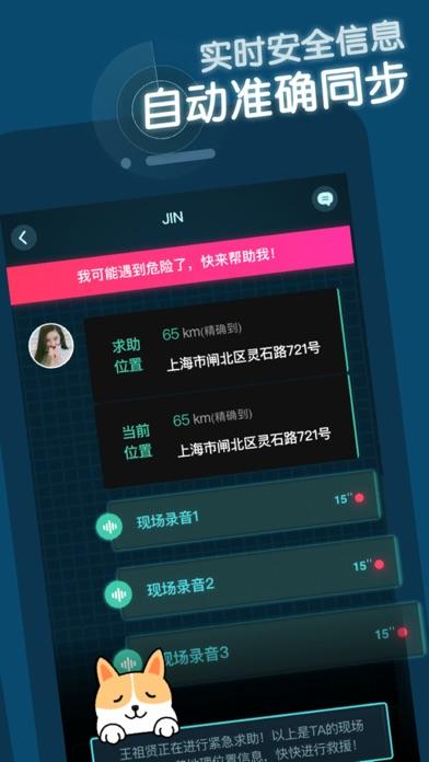 闪护-情侣专用的人身安全守护应用 app image