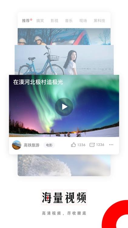 网易新闻 - 热点新闻报道 头条资讯概览 screenshot-3