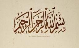 Al Quran Tv