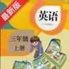 PEP人教版小学英语三年级上册同步课堂学习机
