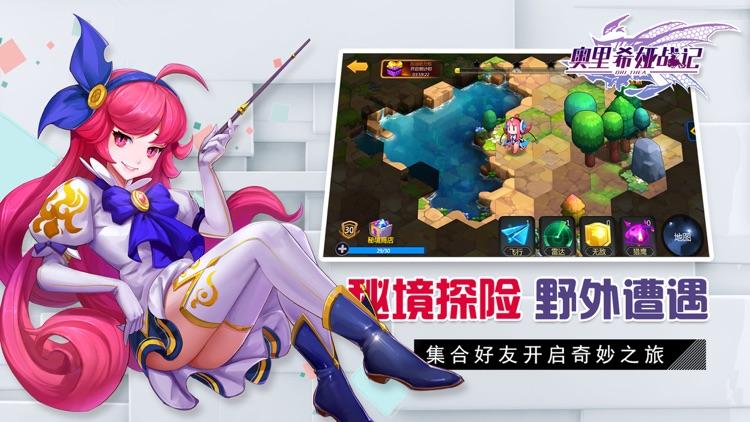 奥里希娅战记-女武神觉醒 screenshot-4
