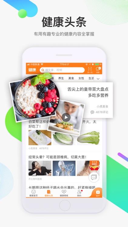 平安好医生-在线咨询挂号购药平台 screenshot-4