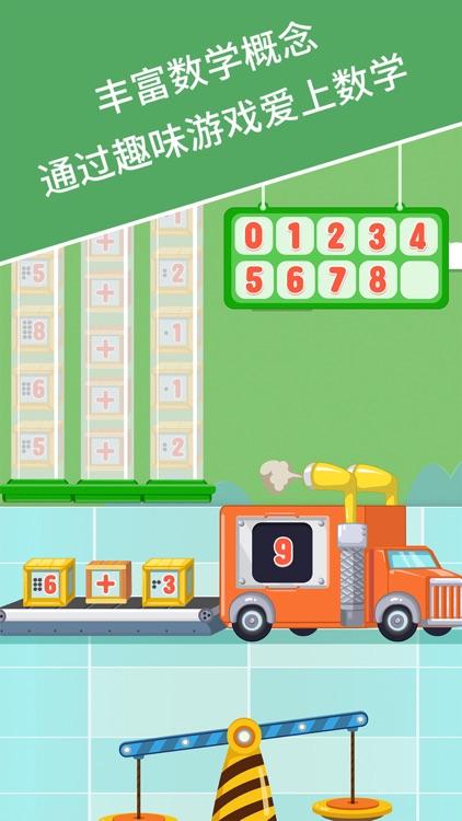 麦田数学-3-6岁儿童幼儿园数学思维训练智力游戏 screenshot-4