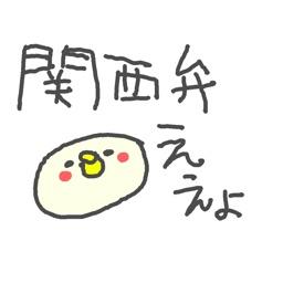 関西弁ひよこたち