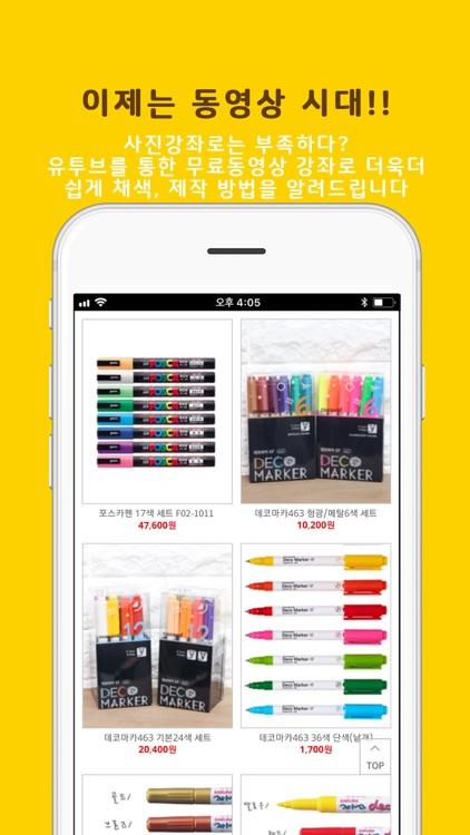 아기자기우드 - 팬시우드 공예전문몰 screenshot-4