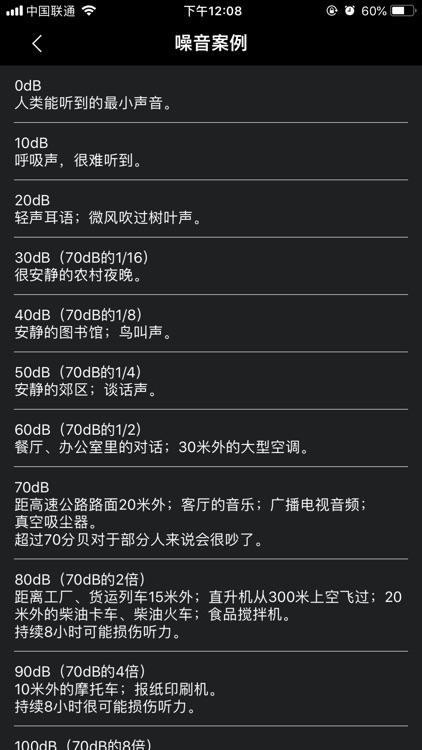 噪音检测器 - 专业的噪音分贝测试工具 screenshot-3