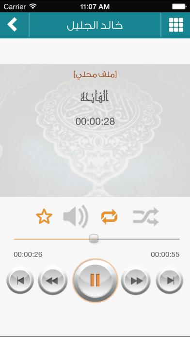 القرآن الكريم - خالد الجليللقطة شاشة2