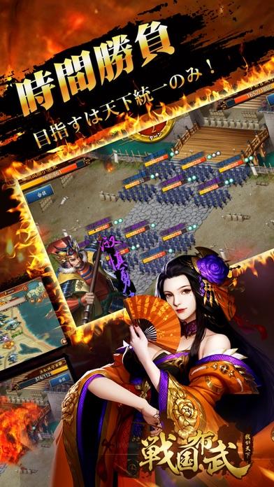 戦国布武【我が天下戦国編】 screenshot1