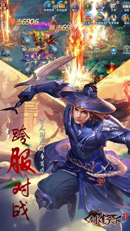 剑道天下-新仗剑走天涯玄幻新作