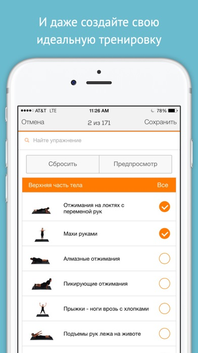 Sworkit - Личный Тренер Screenshot