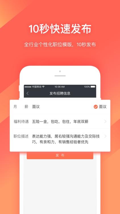 招才猫直聘-同城商家企业招聘软件 screenshot-3