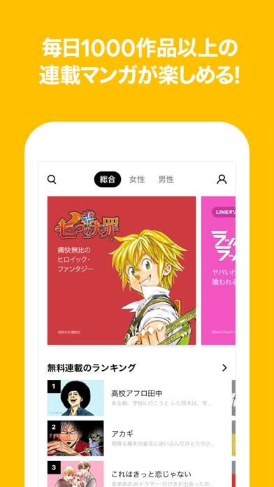 LINEマンガ,無料通話アプリ